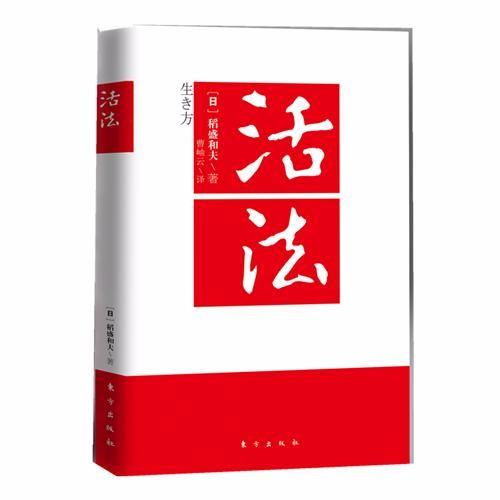 (活法)-稻盛和夫,完整PDF电子书下载