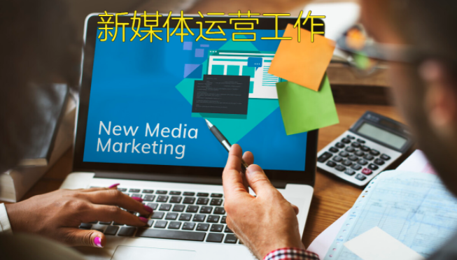 新媒体运营职业,新媒体运营做哪些工作?
